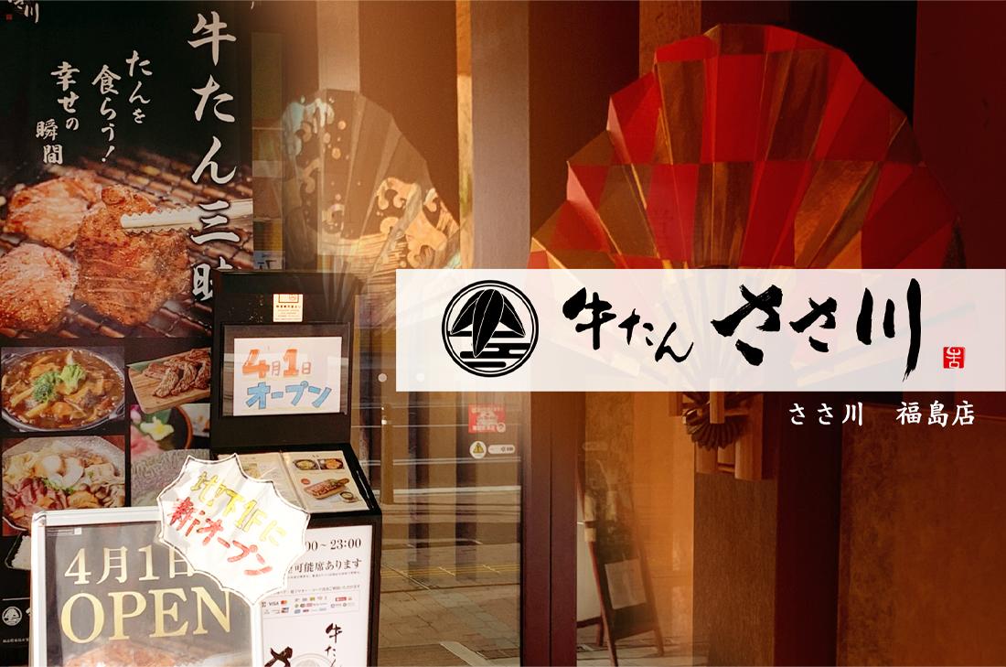【福島県】牛たんささ川福島店
